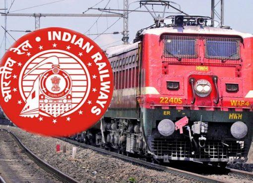 रेलवे में नौकरी के लिए वैकेंसी