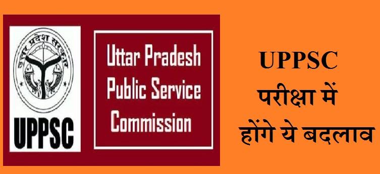UPPSC परीक्षा में होंगे बड़े बदलाव