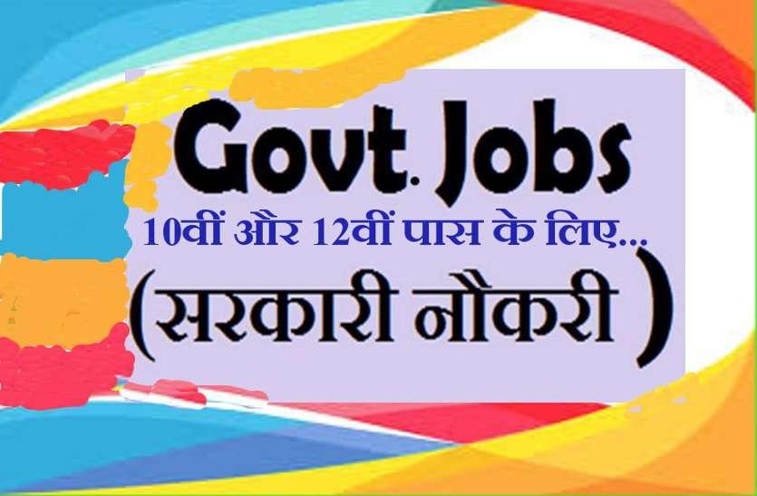 10वीं पास लोगों के लिए सरकारी नौकरी