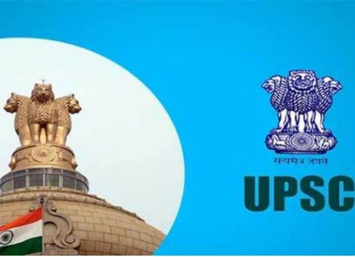 UPSC CAPF Result 2019 घोषित